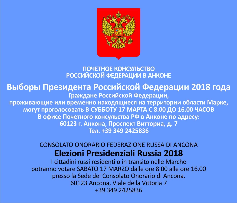 Выборы Президента Российской Федерации 2018 года
