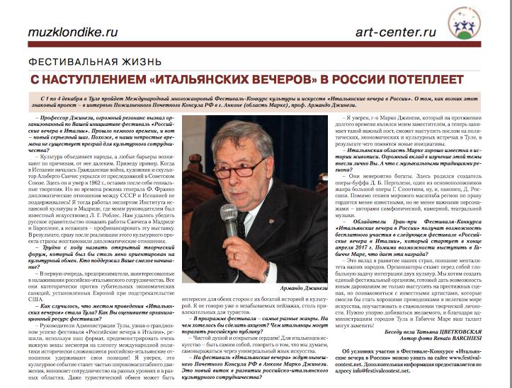 IL MENSILE RUSSO DEDICATO AI FESTIVAL CULTURALI INTERVISTA IL PROF. ARMANDO GINESI SULL'EVENTO