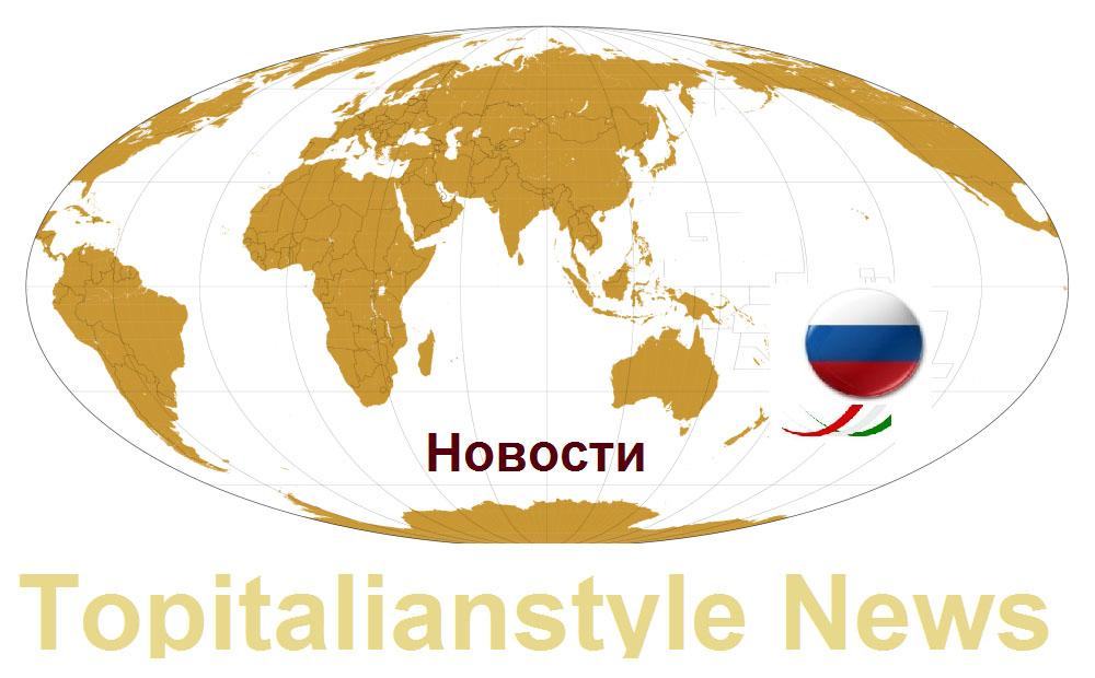 NASCE NELLE MARCHE IL PRIMO PORTALE ITALIANO IN LINGUA RUSSA