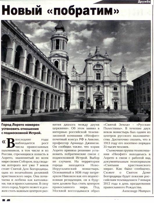 Il quotidiano Slovo parla di Loreto