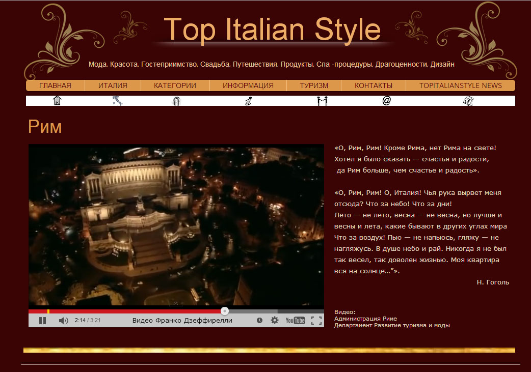 """TOP ITALIAN STYLE TRASMETTE """"OMAGGIO A ROMA"""" DI FRANCO ZEFFIRELLI"""